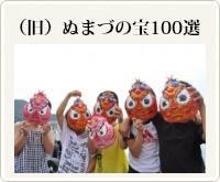 ぬまづの宝100選