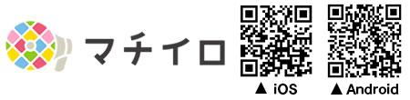 「マチイロ」ロゴ、QRコード